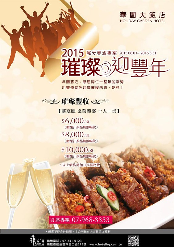 20151028華夏廳尾牙春酒A4