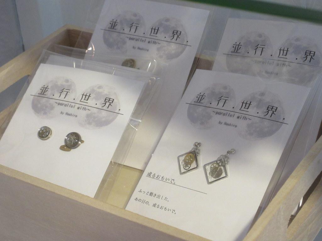 kuutamo(中村橋)