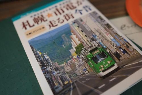 札幌市電が走る街