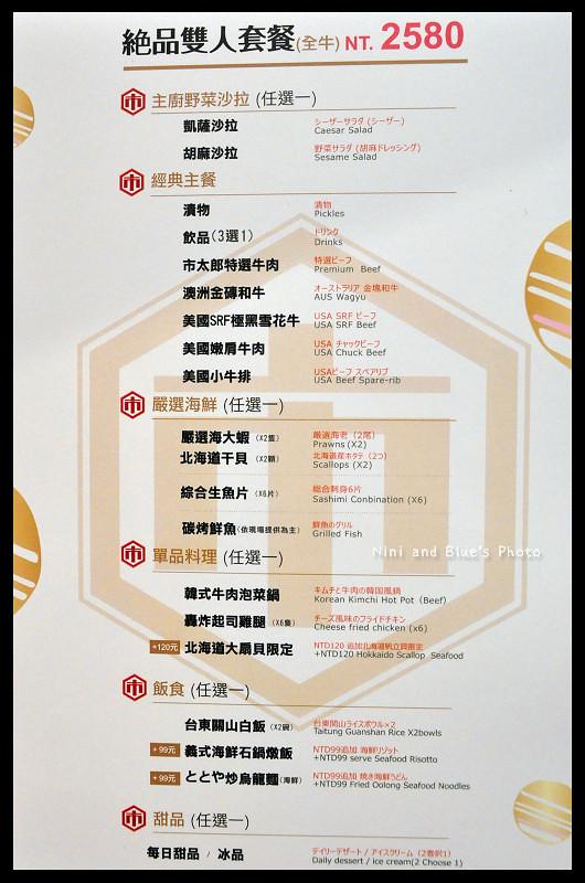 台中燒烤燒肉市場菜單menu價位12