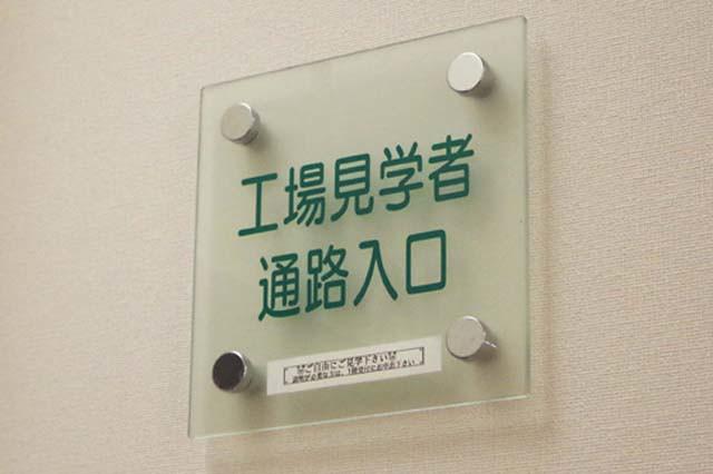 toomilog-itabashi_RecyclePlaza007