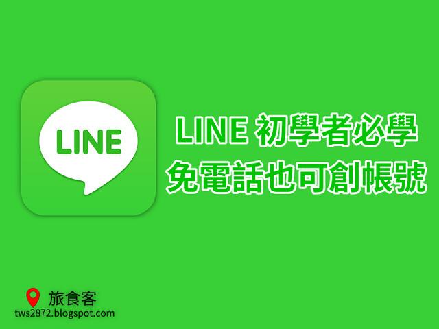 LINE app-創帳號