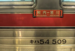 Asahikawa Station in early morning on JAN 04, 2016 (13)
