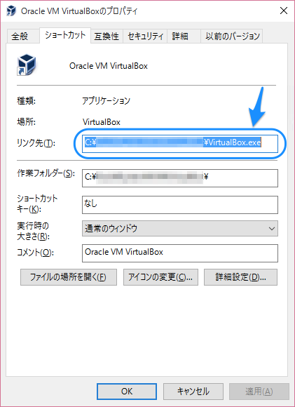 Screenshot Check Oracle VirtualBox Installed Directory (2)