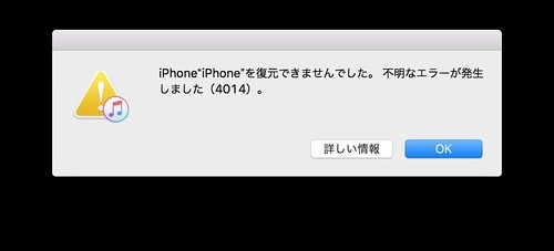 iPhone recovery failed