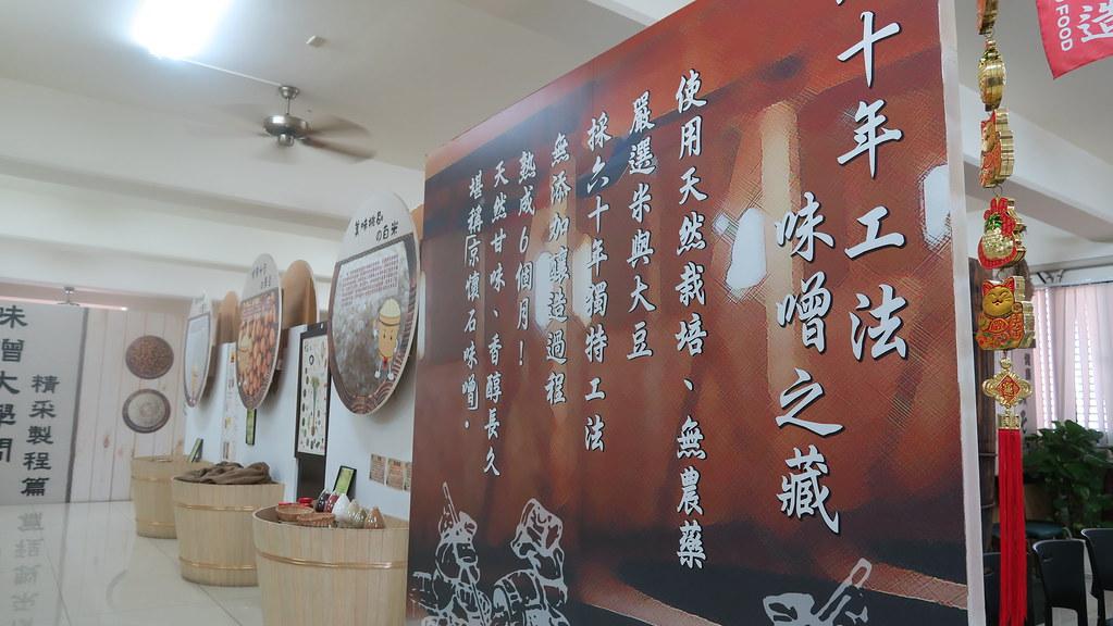 台中市豐原區味噌釀造文化館 (25)