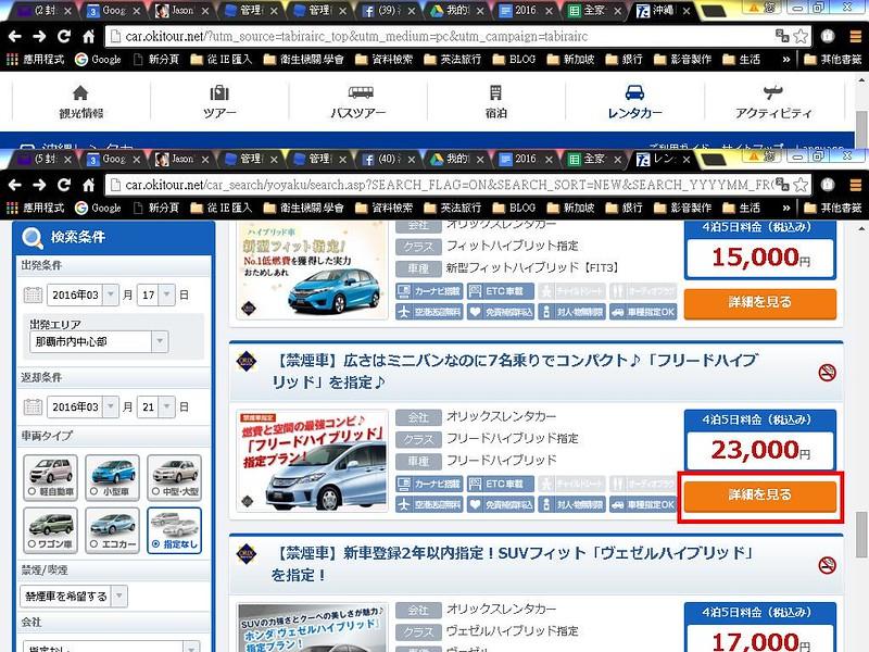 租車比價網站4