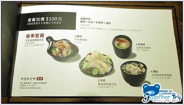 Photo:八坂丼屋 / 台中 By 熊爸‧湯馬士