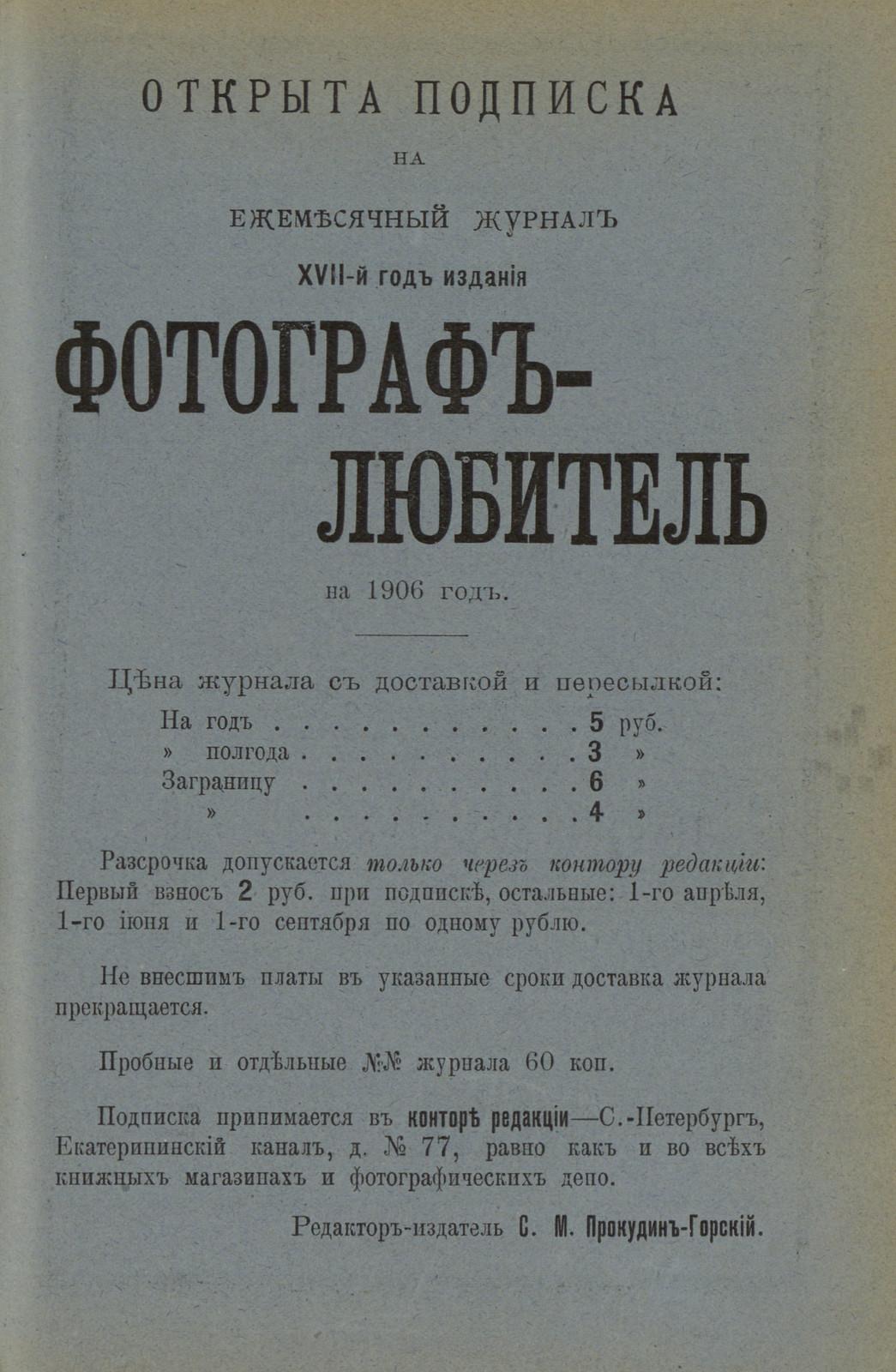 1906. № 1. Фотографический вестник_Страница_35