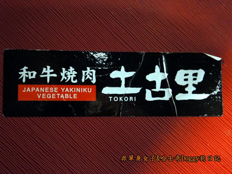 日本咖哩豬排飯&和牛燒肉土古里10