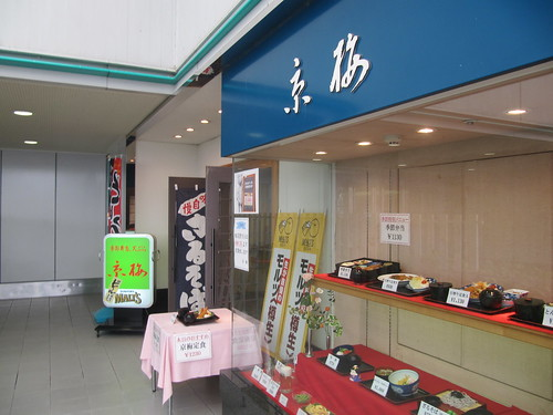 阪神競馬場の京梅