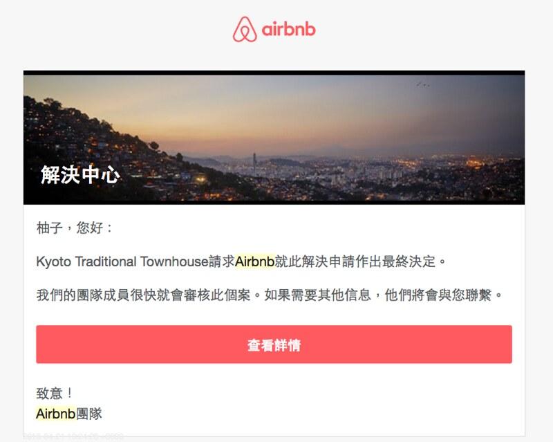 第三封 申請airbnb解決