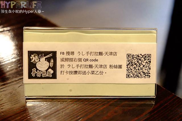 うし手打拉麵-天津店 (7)