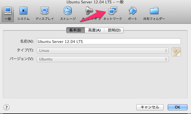 ubunt-virtualbox-ssh-8
