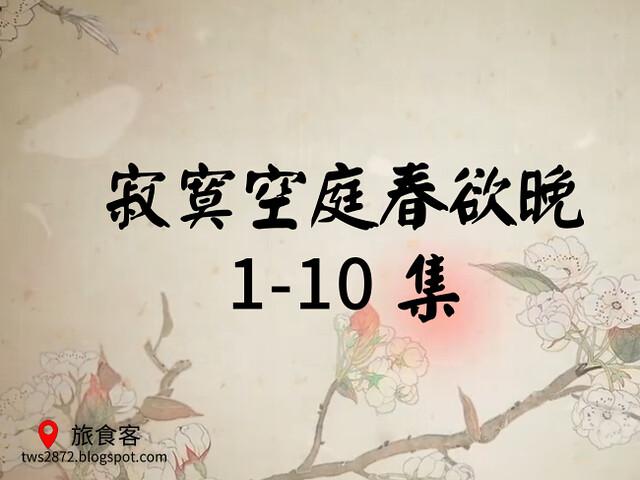 寂寞空庭1-10