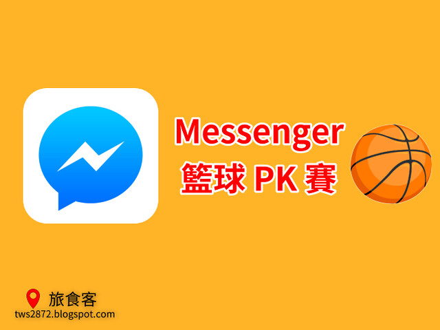 facebook messenger 籃球