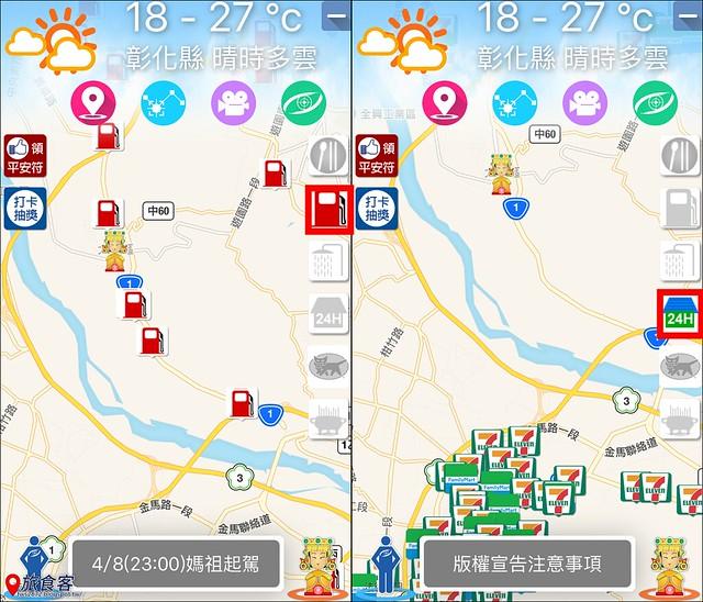 2016大甲媽祖app04