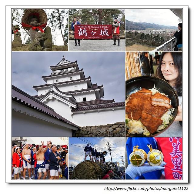 【福島旅遊】會津。鶴之城、奇祭大俵引き