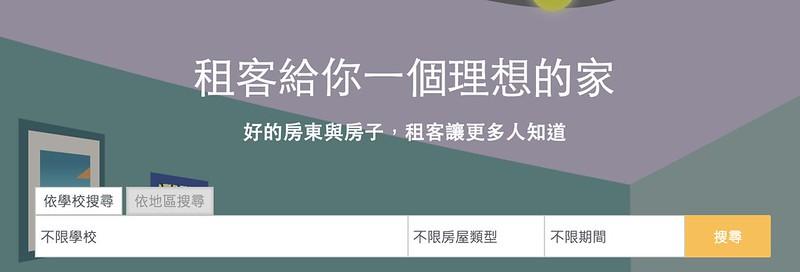 創辦租客平台 黃聖皓:創業是人人平等的世界