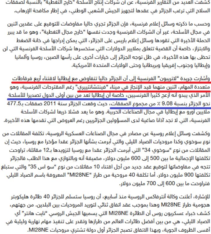 كاسحة الألغام إيطالية للجزائر  - صفحة 2 26240449930_d2436041cb_o