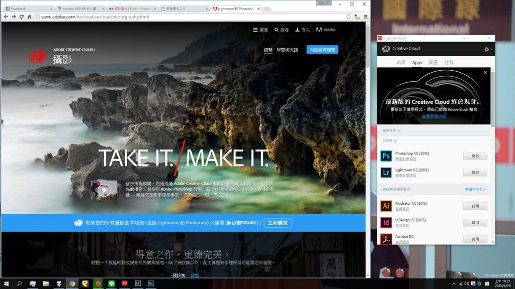 1. Adobe CC 攝影計畫