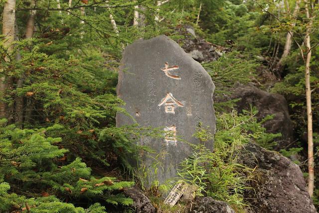 2014-09-14_00139_男体山.jpg