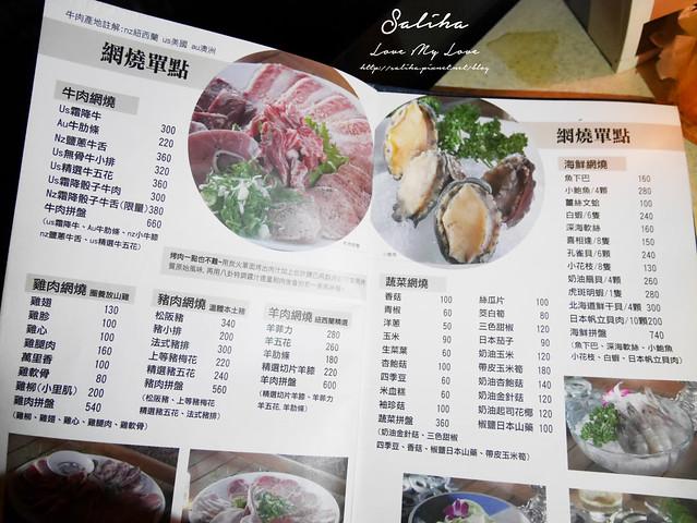 陽明山景觀餐廳推薦八卦夜未眠 菜單menu