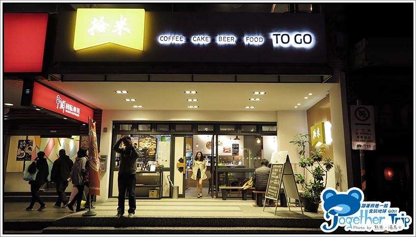 拾米TOGO / 台北