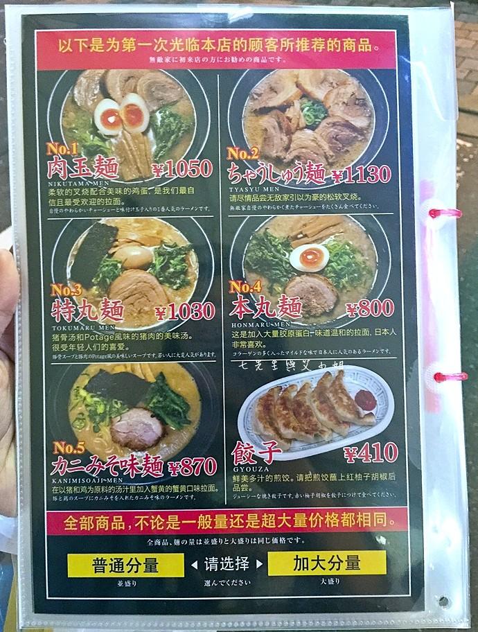 6 東京美食 池袋無敵家 麵創坊