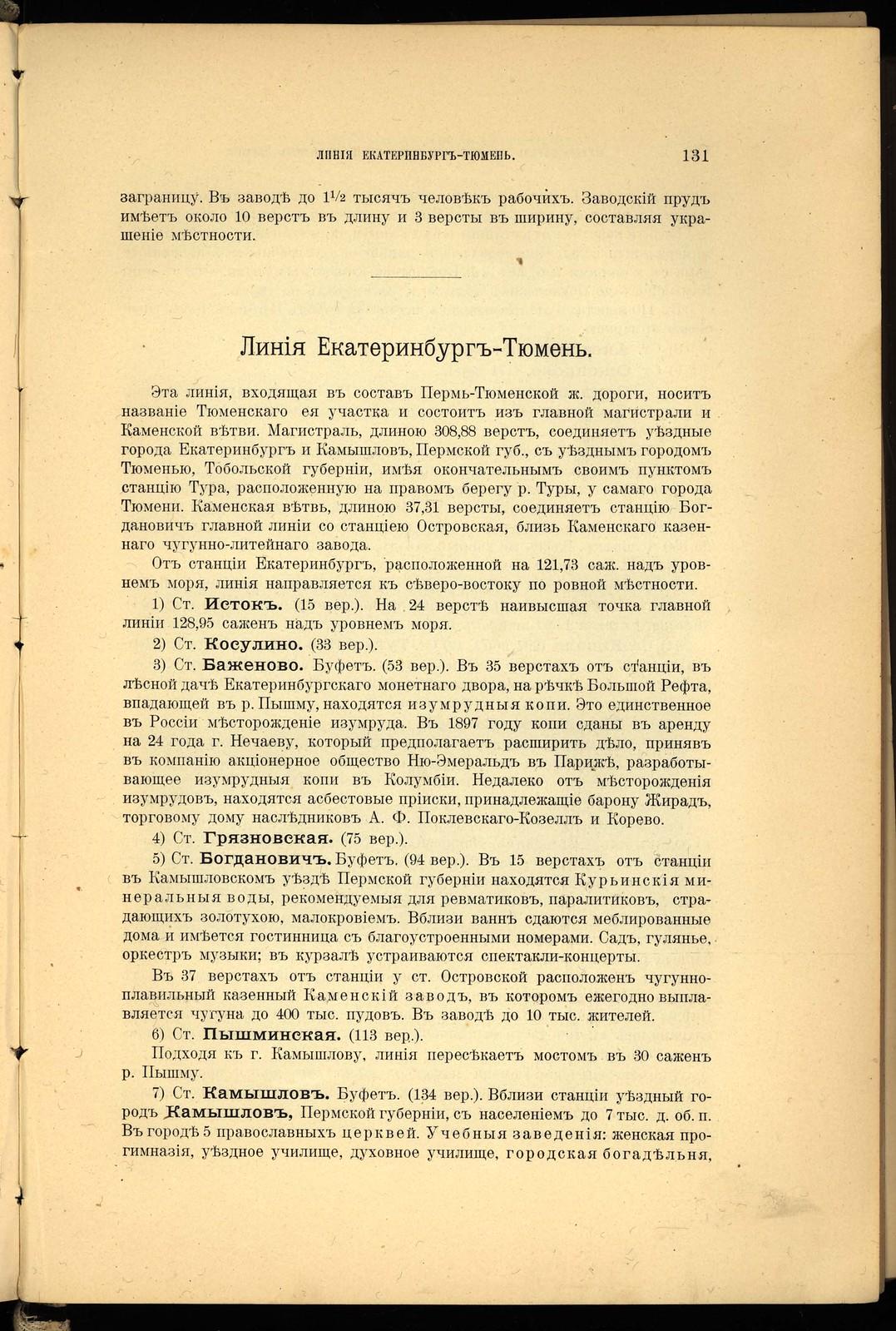 1900. Путеводитель по Великой Сибирской железной дороге_Страница_143