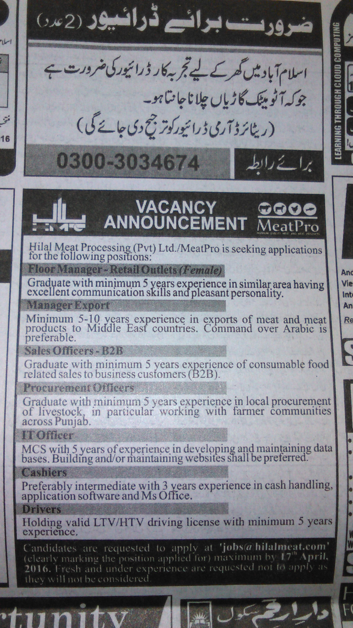 Hilal Meet Processing Jobs 2016
