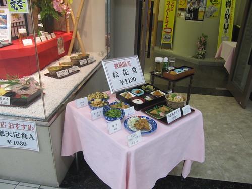 阪神競馬場のレストラン瓢天のメニュー
