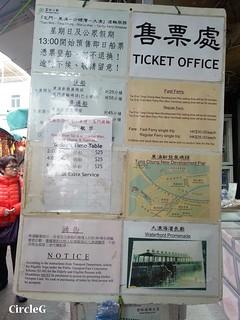 CIRCLEG 大澳 巴士 船 一天遊 香港 東涌站 炭燒雞蛋仔 貓 少林寺 夜景 散步 遊記 (38)