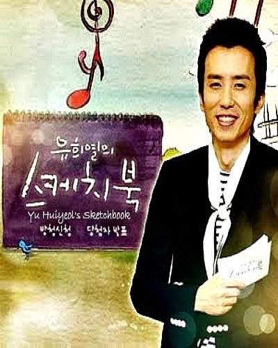 Yu Huiyeol's Sketchbook (2009)