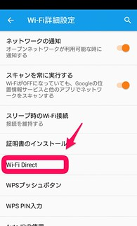 Xperia Wi-Fi Direct 接続手順