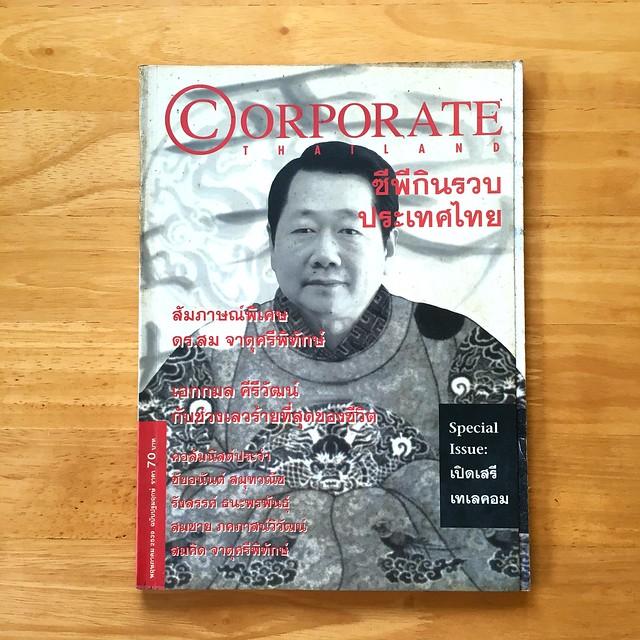 นิตยสาร Corporate Thailand ฉบับปฐมฤกษ์ เดือนพฤษภาคม ๒๕๓๙