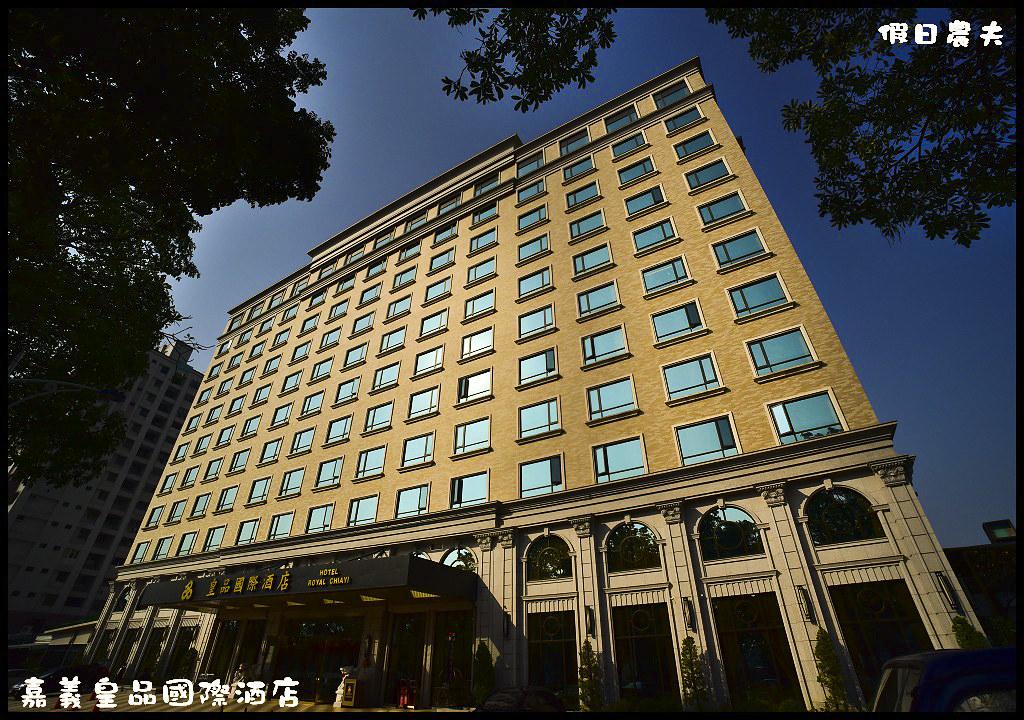 嘉義皇品國際酒店DSC_3930