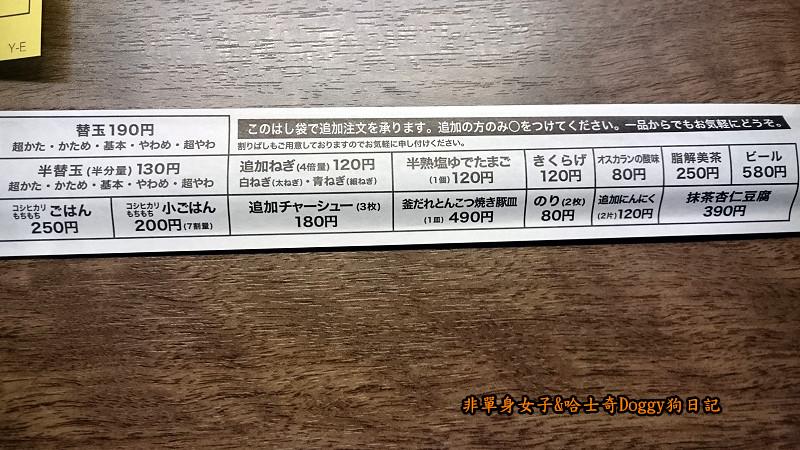 日本一蘭拉麵12