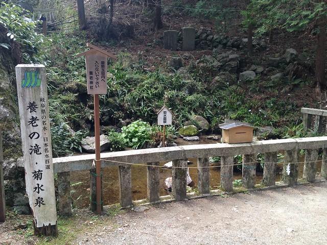 養老の滝 菊水水