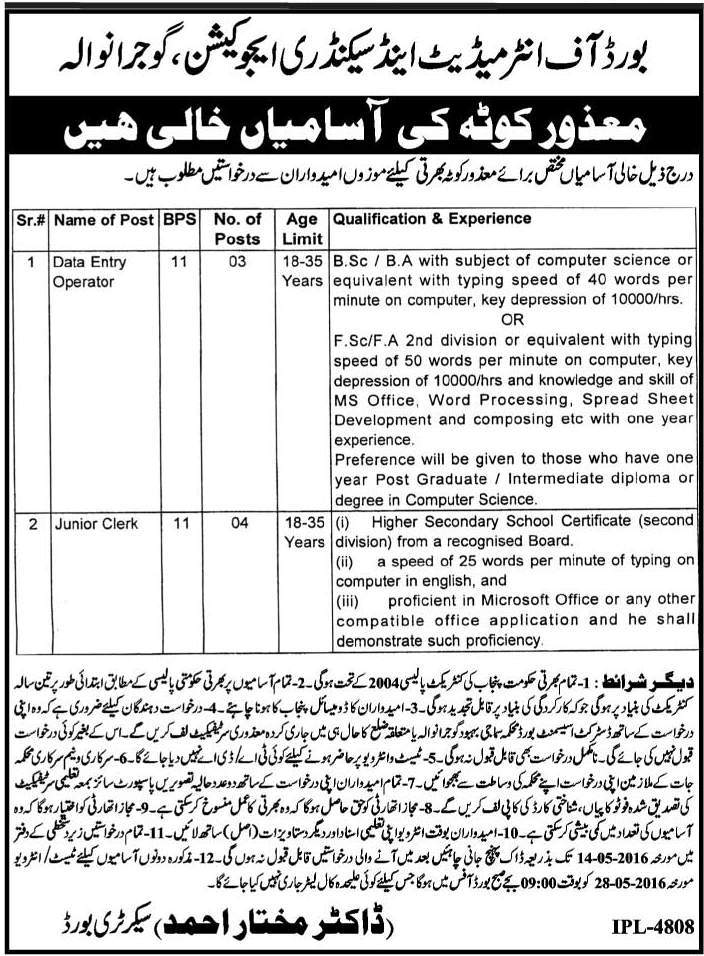 Junior Clerk BISE Jobs 2016