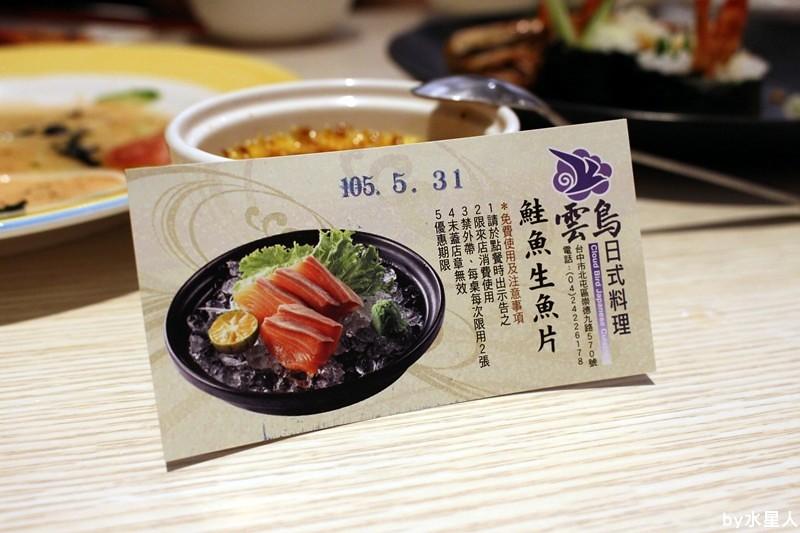 26298930521 1698793988 b - 熱血採訪 | 台中北屯【雲鳥日式料理】生意好好的平價日本料理