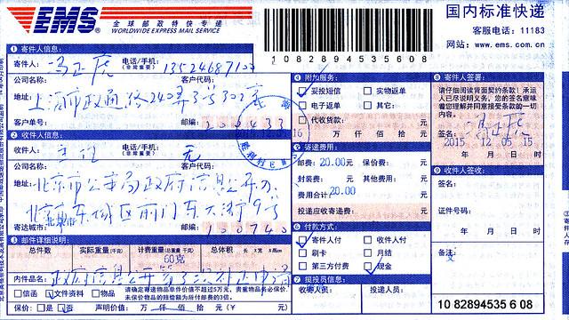20151205-北京公安局-信息公开第3次补正申请