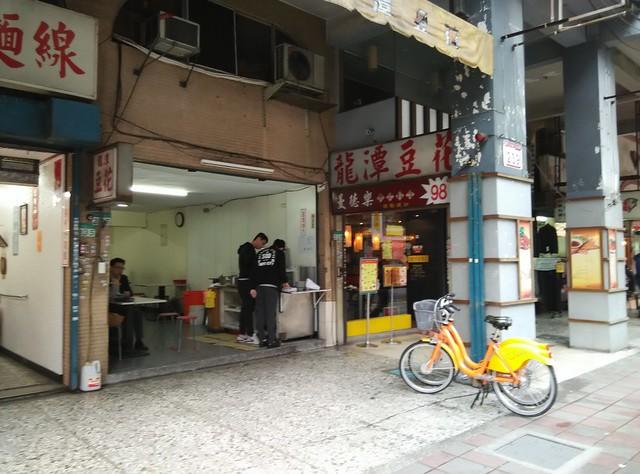 20160204 公館龍潭豆花