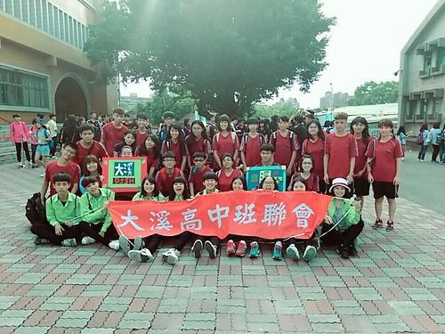 大溪高中-班聯會