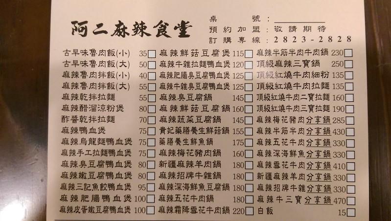 阿二麻辣食堂-石牌商場美食-17度C隨拍 (6)