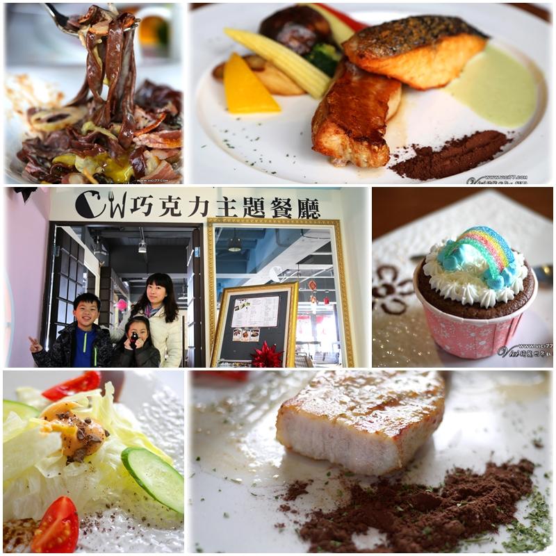 0229巧餐廳801