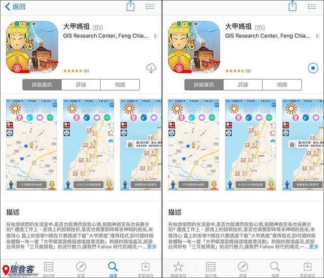 2016大甲媽祖app01