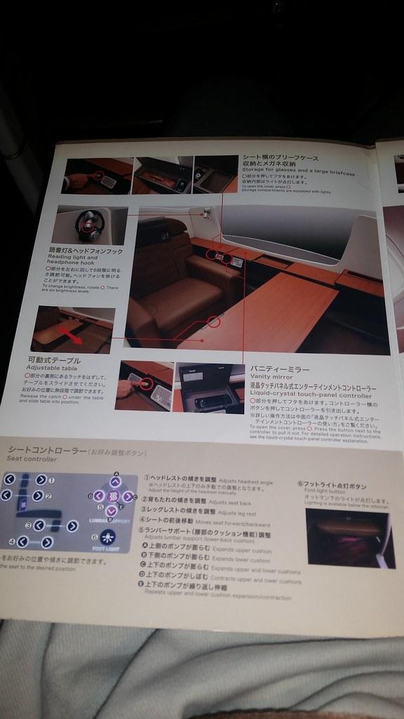 JAL первый класс