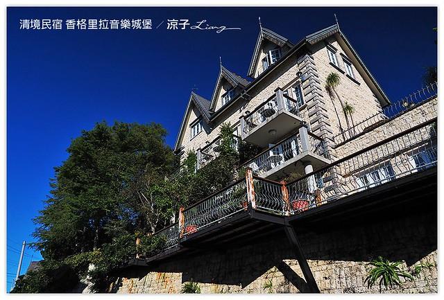 清境民宿 香格里拉音樂城堡 - 涼子是也 blog