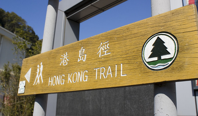 The hike down Hong Kong's Victoria Peak is a must-do and one of Hong Kong's Hidden Gems